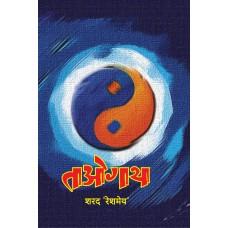 TaoGatha | ताओगाथा