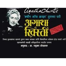 Agatha Christie Set 2|अगाथा ख्रिस्ती संच २( १० पुस्तकांचा )