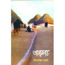 Abhalwad| आभाळवड