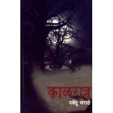 Kaalratra | काळरात्र