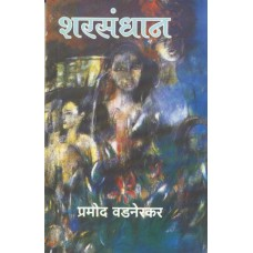 Sharsandhan | शरसंधान