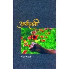 Anandwani |आनंदवनी