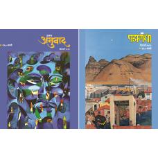 Diwali Ank 2020 | दिवाळी अंक २०२०