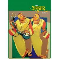 Uttam Anuwad 2017 | उत्तम अनुवाद २०१७