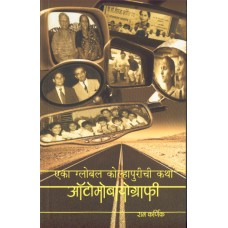 Automobiography | ऑटोमोबायोग्राफी