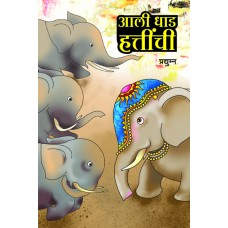 Ali Dhad Hattinchi |आली धाड हत्तींची
