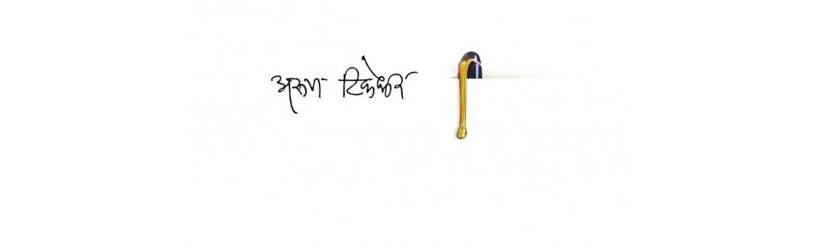 Aroon Tikekar