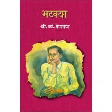 Bhatkya | भटक्या