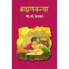 Brahmankanya | ब्राह्मणकन्या