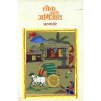 Lok Aani Abhijat | लोक आणि अभिजात