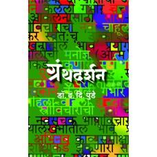 Granthadarshan |ग्रंथदर्शन