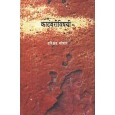 Kadambarivishayi | कादंबरीविषयी