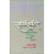 Smrutibranshanantar|स्मृतिभ्रंशानंतर