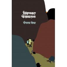 Shikshanvata Chokhaltana | शिक्षणवाटा चोखाळताना
