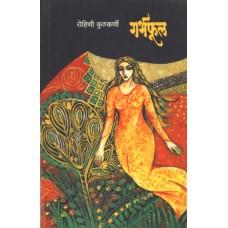 Garbhaphul |गर्भफूल