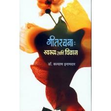 Gitrachana:Swaroop Aani Vikas|गीतरचना : स्वरुप आणि विकास
