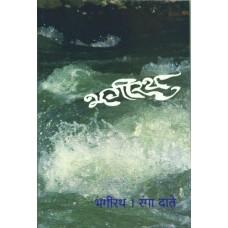 Bhagirath | भगीरथ