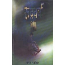 Rudravarsha |रुद्रवर्षा