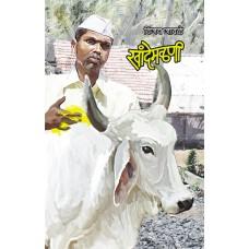 Khandemalani | खांदेमळणी