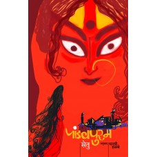 Pandavpuram | पांडवपुरम