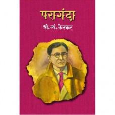 Paragandha | परागंदा