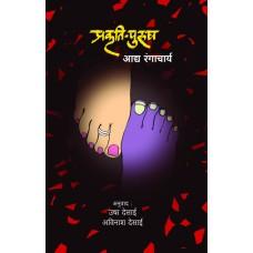 Prakruti-Purush |  प्रकृती- पुरुष