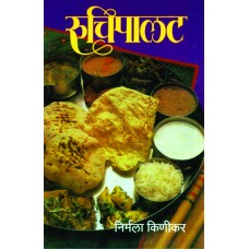 Ruchipalat |रुचीपालट