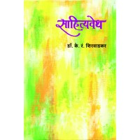 Sahityavedh | साहित्यवेध