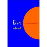 Trijya (Reflective Essays)   त्रिज्या