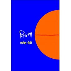 Trijya (Reflective Essays) | त्रिज्या