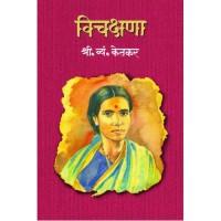 Vichakshana | विचक्षणा