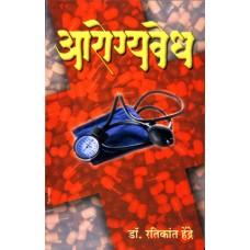 Aarogyavedh |आरोग्यवेध
