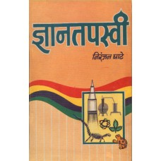 Dnyantapasvi |ज्ञानतपस्वी