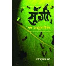 Mungi : Ek Adbhut Vishwa | मुंगी : एक अदभूत विश्व