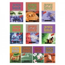 Agatha Christie Set 1|अगाथा ख्रिस्ती संच १ ( १० पुस्तकांचा )