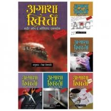 Agatha Christie Set 4|अगाथा ख्रिस्ती संच ४ ( ६ पुस्तकांचा )