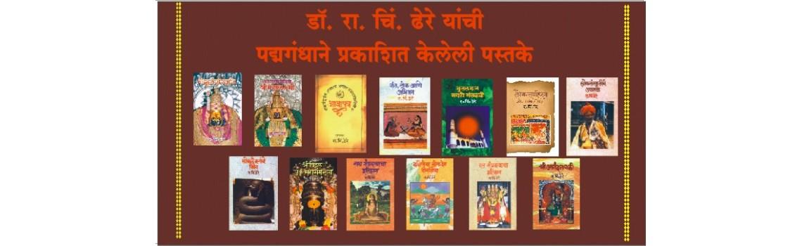 Dhere books