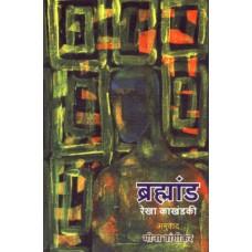 Brahmand | ब्रह्मांड