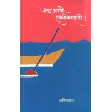 Jagu Anande... Ekmekansathi | जगू आनंदे... एकमेकांसाठी